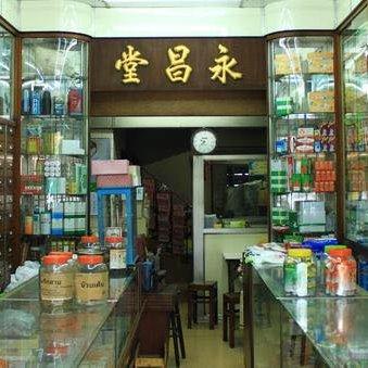 ร้านขายยาจีน